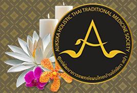 Auksika Wellness Logo